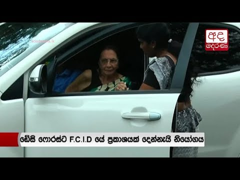 fcid summons great a|eng