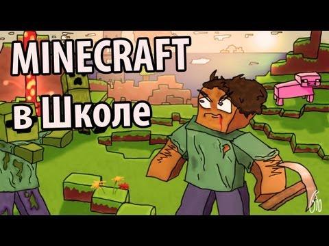 Звонок в школу насчет Minecraft