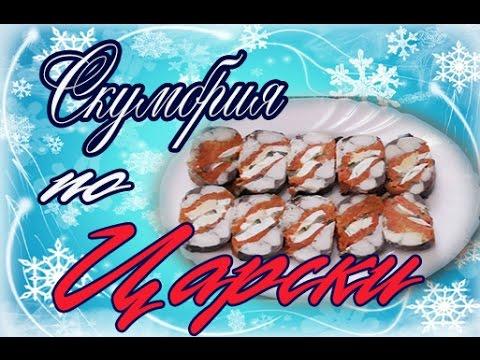 СКУМБРИЯ ПО ЦАРСКИ вкуснейший деликатес своими руками на праздничный стол.