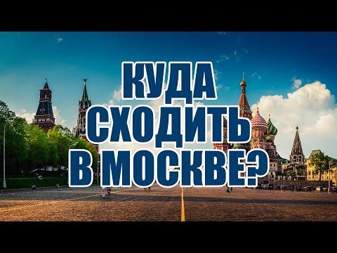 Самые интересные места в Москве: куда с