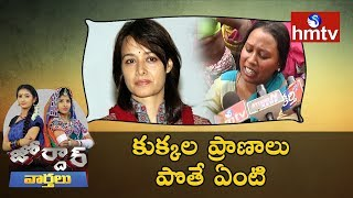 Women Fire On Akkineni Amala | Dogs Kill Boy in Guntur | JordarNews
