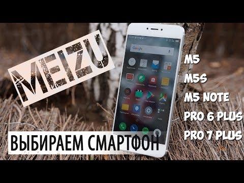 Обзор сравнение смартфонов 2017. MEIZU M5/M5S/M5 Note и MEIZU Pro 6/7 Plus