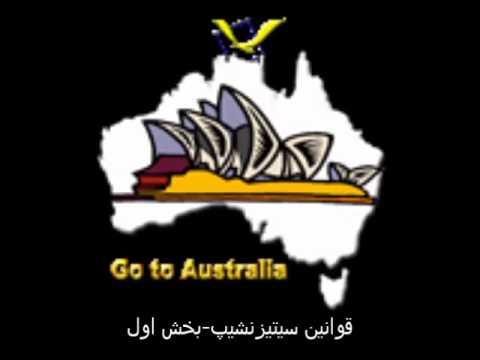 Australia Citizenship Part1-  قوانین مربوط به سیتیزنشیپ استرالیا