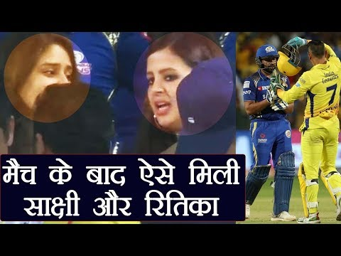 IPL 2018 CSK Vs MI : MS Dhoni And Rohit Sharma's Wives Hug Each Other After Match | वनइंडिया हिंदी