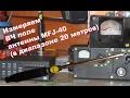 Измеряем ВЧ поле антенны MFJ-40
