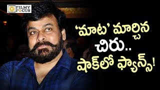 Chiranjeevi changed his Voice for Sye Raa Narasimha Reddy Movie