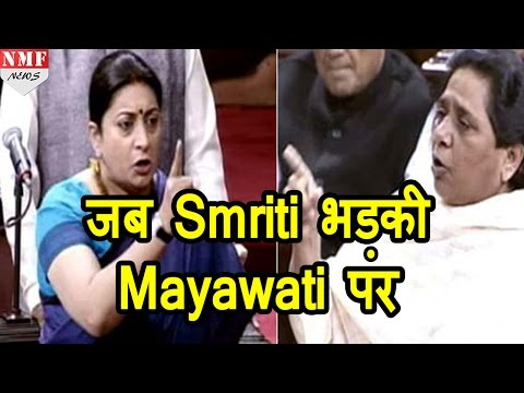 Parliament में भड़की Smriti Irani, Mayawati की बोलती बंद