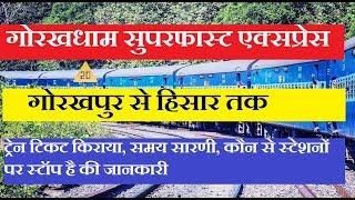 Gorakhdham Express   12555 Train   Gorakhpur to Hisar   Train Information   Superfast Train