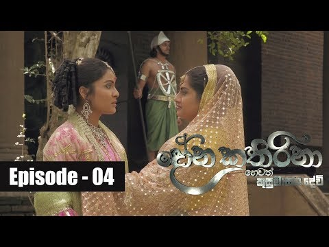 Dona Katharina | Episode 04 28th June 2018