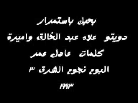 بحبك باستمرار - علاء عبد الخالق وأميرة
