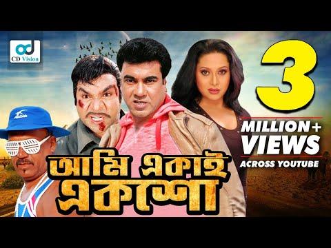 Ami Ekai Eksho | Full HD Bangla Movie | Manna, Jona, Kabila, Harun Kisinjar, Anwara | CD Vision