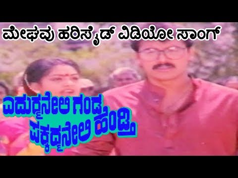 Yadurmane Ganda Pakkadmane Hendthi Kannada Movie Songs || Meghavu...