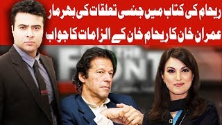 On The Front with Kamran Shahid - 7 June 2018 | Dunya News