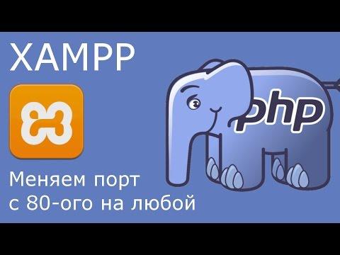 Xampp - перенастраиваем 80-ый порт на любой другой