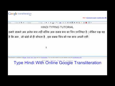 Hindi typing with Google Transliteration