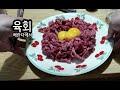 마장동 한우 1++ 육회 먹방 ASMR