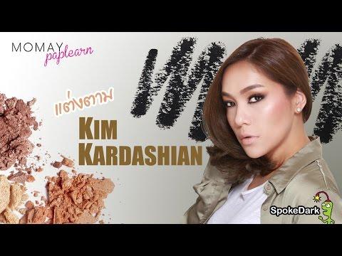 โมเมพาเพลิน : แต่งตาม Kim Kardashian