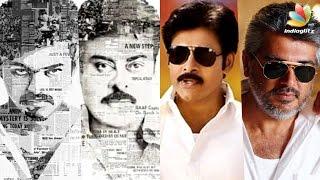 Vijay, Ajith movie remakes by Telgu's biggest cinema family | Kathi, Veeram, Thani Oruvan Latest