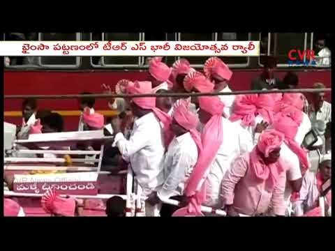 TRS Activists & Leaders huge Rally in Bhainsa | Bhainsa MLA Vittal Reddy | CVR NEWS