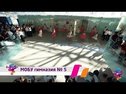 Танцуй школа - 2018: МОБУ гимназия № 5. Отборочный этап