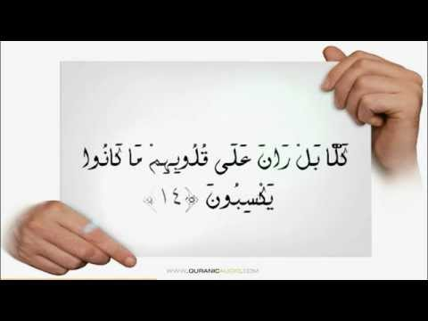 Teach the Quran Al Hussayni 'Azazy with Children Surat Al-Mutaffifin