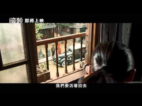 暗殺 - 中文預告