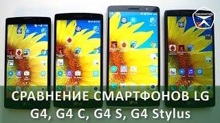 LG G4, LG G4 S, LG G4 C, LG G4 Stylus Обзор и Сравнение Смартфонов