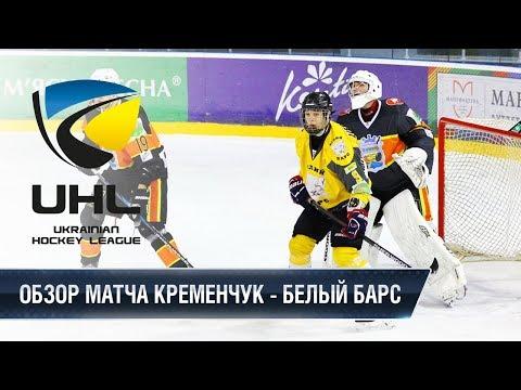 УХЛ, 29 тур. «Кременчук» - «Белый Барс» 2:4