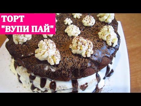 Крем на торт вупи пай