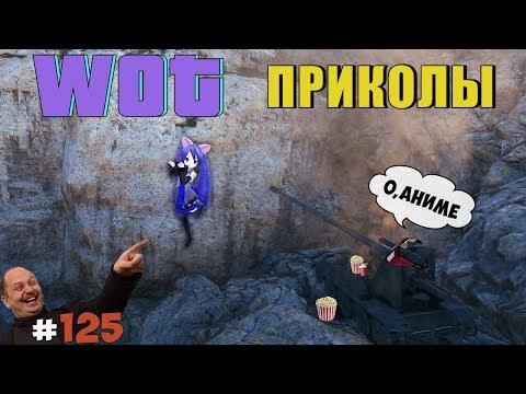 World of Tanks Приколы #125 (На Драйве)
