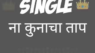 😎😎all new marathi whatsApp status song for singles😎😎