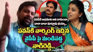 Pawan Kalyan Fan Nagireddy React To Jabardasth Roja Comments About Pawan Kalyan| Ysrcp | Janasena