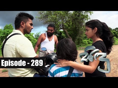 Sidu  | Episode 289 14th September 2017