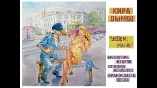 Кира Дымов - Уедем Рита