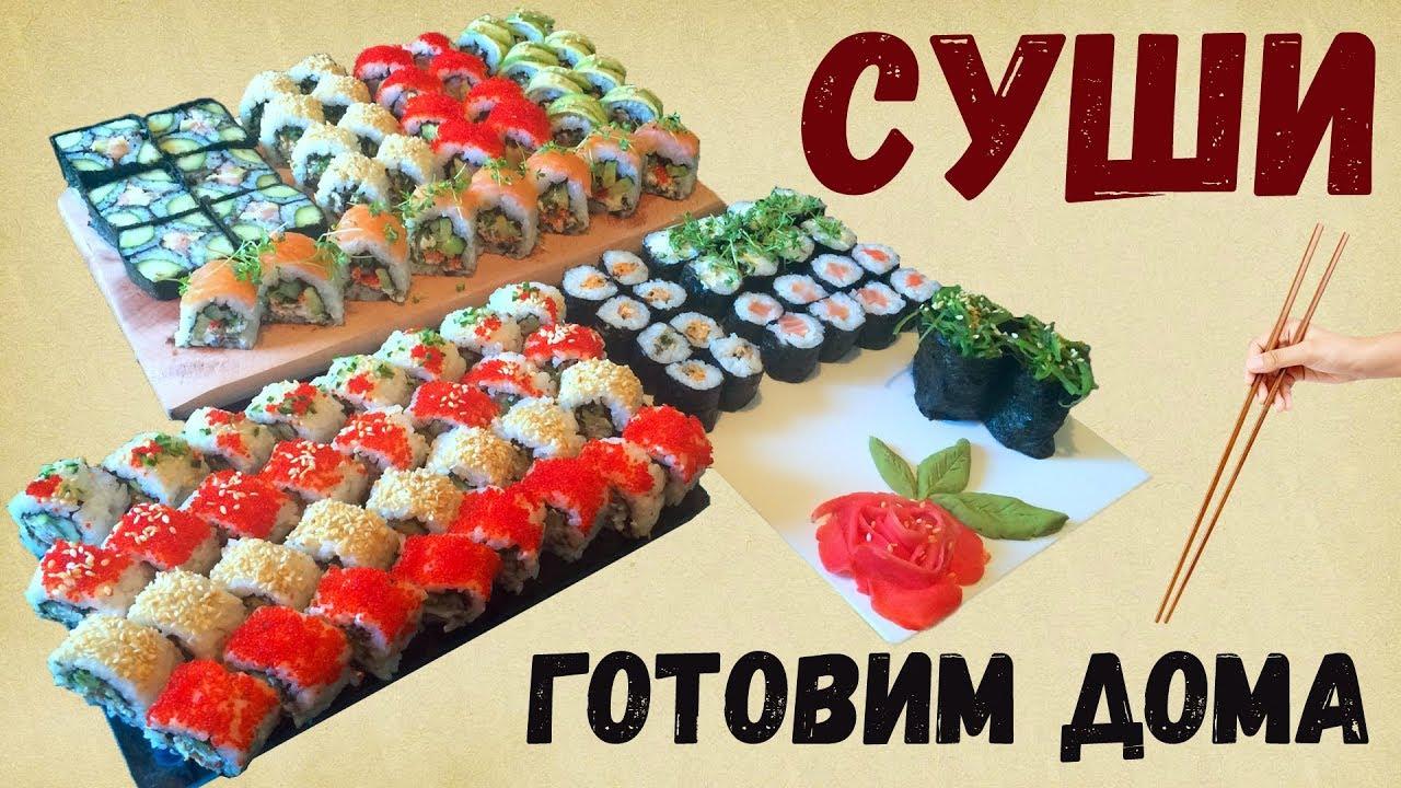 Как запекать суши в домашних условиях 945