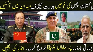 Pakistan China Ready For India : American Intelligence Report