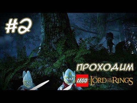 Свободная игра - LEGO Властелин Колец - #2