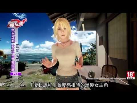 台灣-巴哈姆特電玩瘋-20150625 《夏日課程 Summer Lesson》E3 2015 遊戲介紹