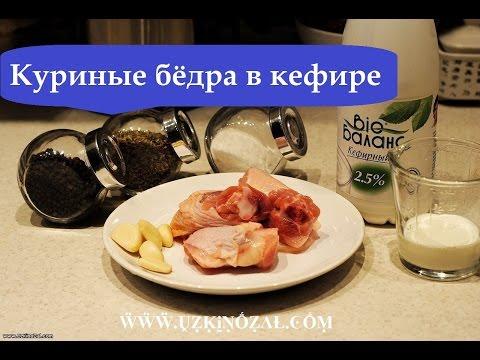 ВКУСНЫЙ УЖИН / КУРИНЫЕ БЁДРА В КЕФИРЕ