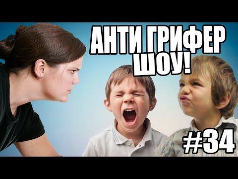 АНТИ-ГРИФЕР ШОУ! l ШУМНЫЕ ГРИФЕРЫ РАЗБУДИЛИ СПЯЩУЮ МАМУ l #34