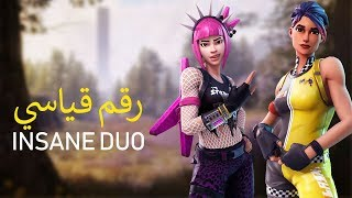 رقم قياسي في الدو! | Fortnite Duo Gameplay - LWA & SopFix