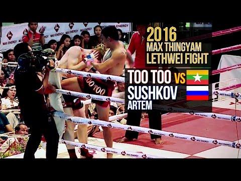 Lethwei Fight, Too Too (Myanmar) Vs Sushkov Artem (Russia), 2016 April