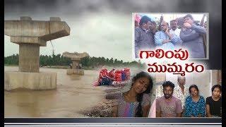 Boat Accident | Rescue Operation Underway | East Godavari Dist