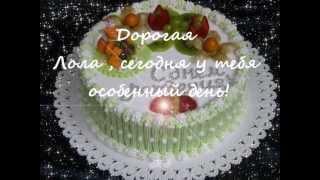 С днем рождения лола поздравления
