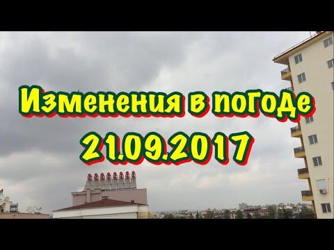 ТУРЦИЯ / СЕНТЯБРЬ 2017 / Изменения в погоде / Анталия без солнца!