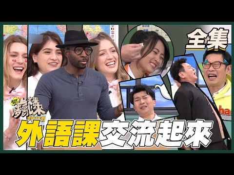 台綜-國光幫幫忙-20210408 國際交流日!今天要學外語課
