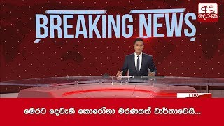 Breaking News -  2020.03.30