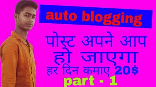 Auto blogging kaise kare | 20$ per day ||  tutorial in Hindi part 1