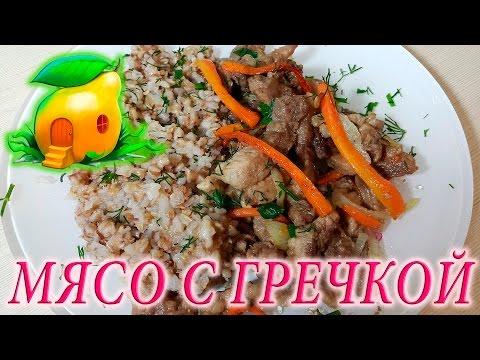 Поджарка из свинины с гречкой от Домохозяйки!  102