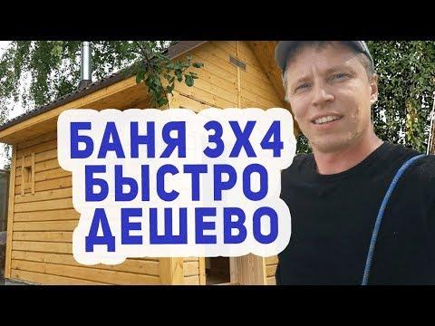 КРУТАЯ Баня 3х4 СУПЕР ДЕШЕВО, СУПЕР БЫСТРО!